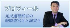 日本交通事故調査機構代表プロフィール