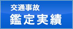 交通事故鑑定の実績