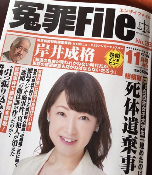 【冤罪File】交通事故裁判|交通事故調査・鑑定・捜査の株式会社日本交通事故調査機構